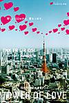 Tokyo_fm