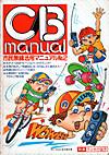 Cb_manual1